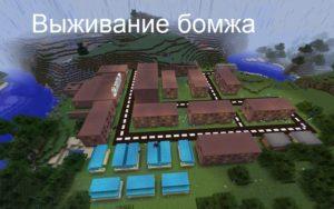 Карта выживание бомжа в россии для майнкрафт 1.12.2