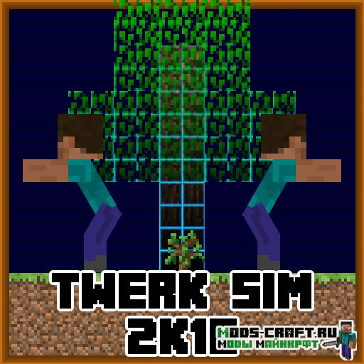 Мод Twerk Sim для minecraft 1.12.2 1.11.2 1.10.2