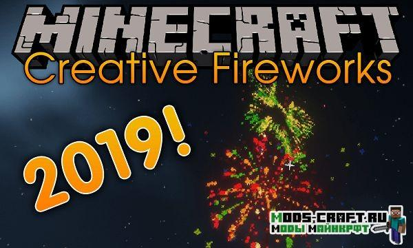 Мод на фейерверки - Creative Fireworks для minecraft 1.12.2