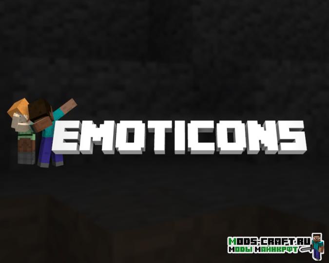 Мод на эмоции - Emoticons для minecraft 1.12.2