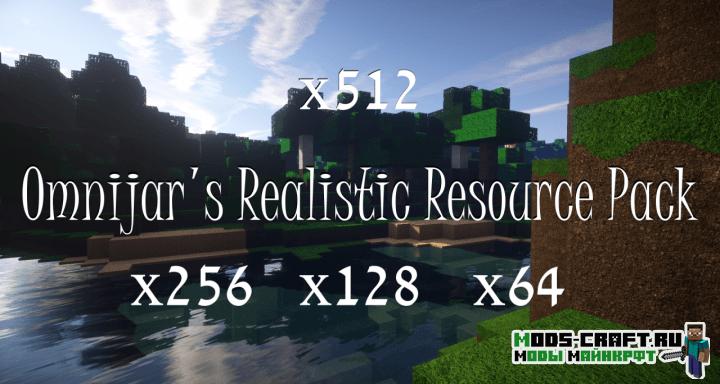 Ресурспак OmniJar's Realistic для майнкрафт 1.13.2 1.12.2