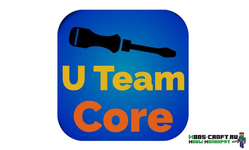 U Team Core для майнкрафт 1.16.4, 1.15.2, 1.14.4, 1.12.2, 1.8