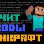 Сборник чит кодов в чате майнкрафт