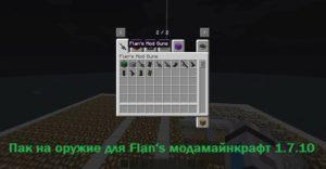 Пак оружия Battlefield 3 для Flans 1.7.10