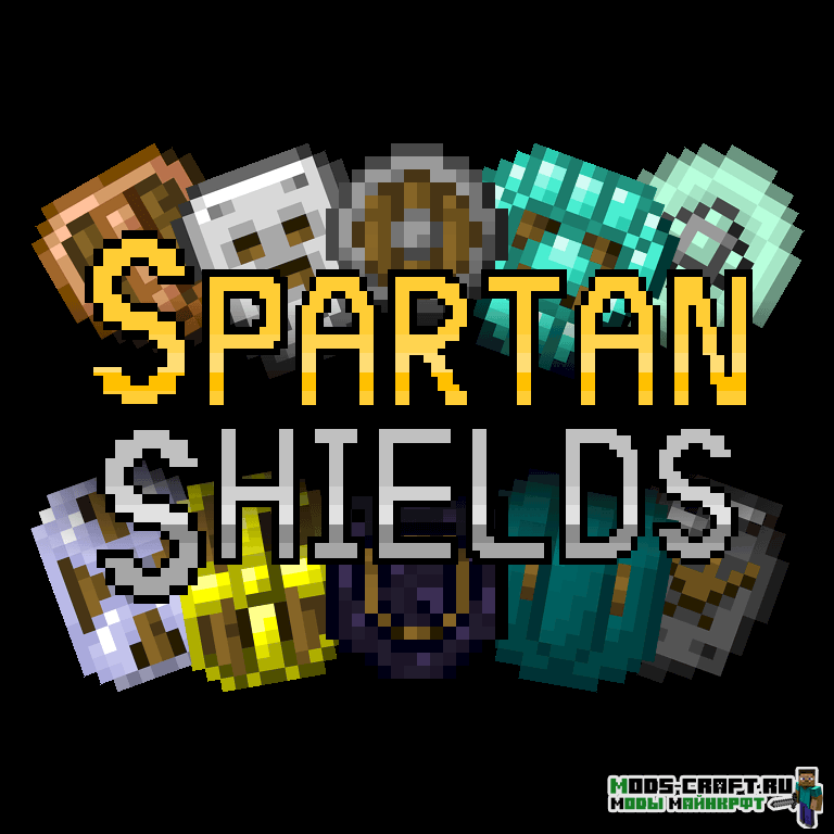 Мод на Щиты - Spartan Shields для майнкрафт 1.14.4, 1.13.2, 1.12.2