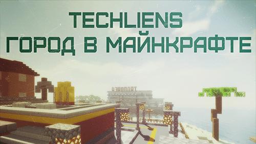 Карта большого города TECHLIENS 2.0 для minecraft 1.12.2