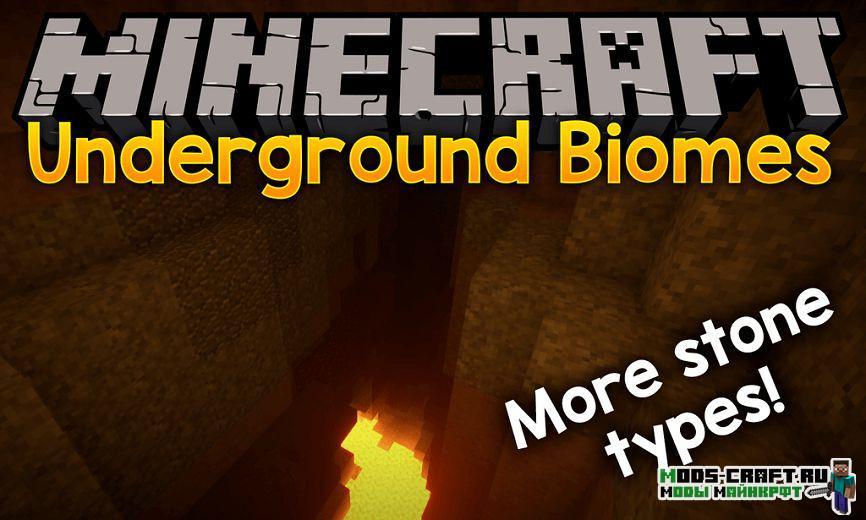 Мод Underground Biomes для майнкрафт 1.14.4, 1.12.2