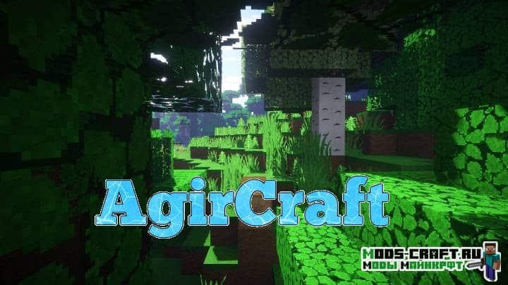 Ресурспак AgirCraft для minecraft 1.14 1.13.2 2