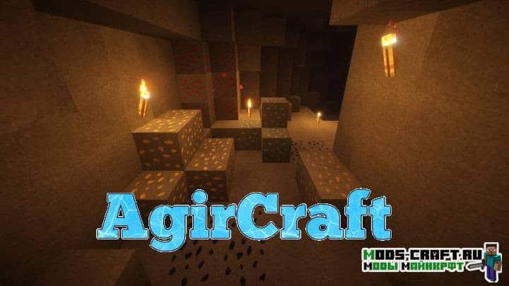 Ресурспак AgirCraft для minecraft 1.14 1.13.2 1