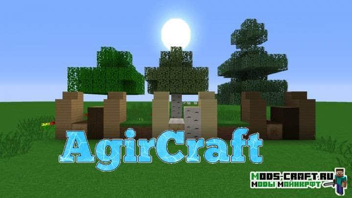 Ресурспак AgirCraft для minecraft 1.14 1.13.2 3