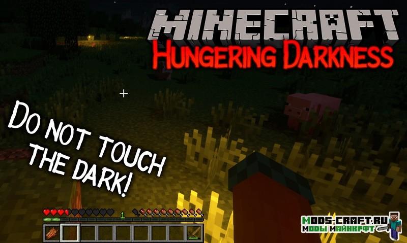 Мод Hungering Darkness для minecraft 1.12.2