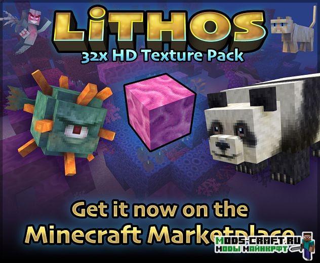 Ресурспак Lithos 1.14.1