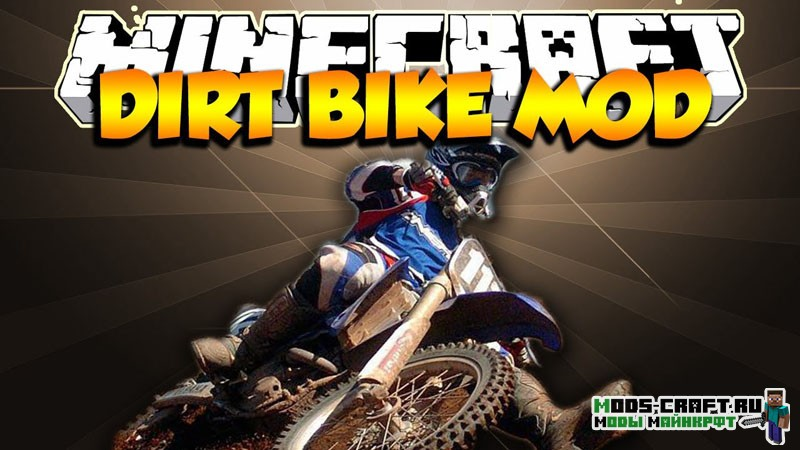 Мод на мотоциклы - The Dirtbike для майнкрафт 1.7.10 1.6.4