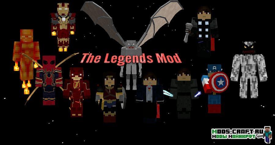 Мод The Legends для майнкрафт 1.7.10