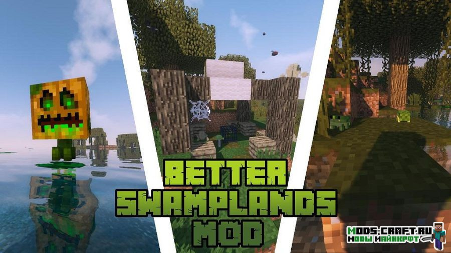 Мод Traitor's Better Swamplands для minecraft 1.12.2