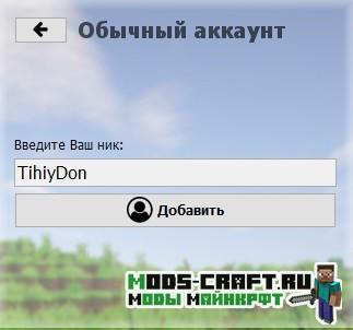 Майнкрафт 1.14.4, 1.14.3, 1.14 скачать