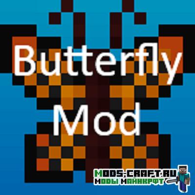 Мод на бабочек - Butterflys для minecraft 1.12.2