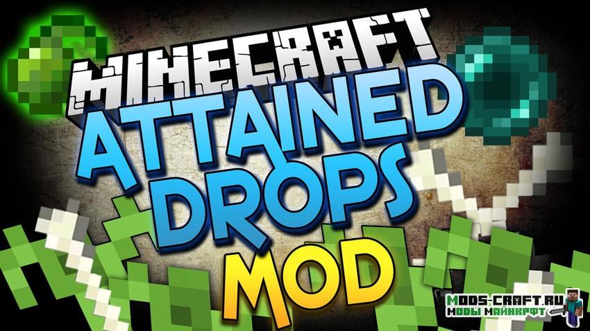 Мод Attained Drops для minecraft 1.14.4, 1.12.2, 1.10.2, 1.7.10
