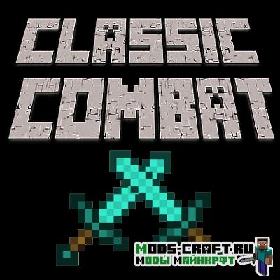 Мод Classic Combat для minecraft 1.13.2, 1.12.2, 1.11.2, 1.10.2