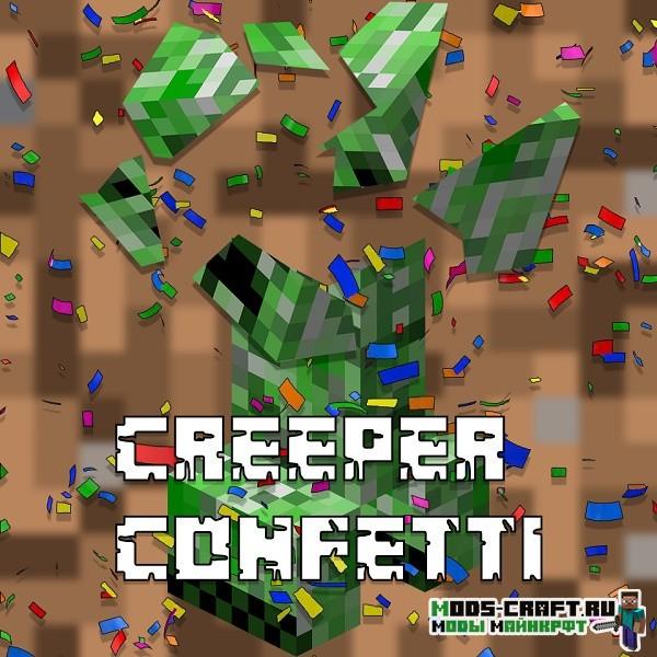 Мод Creeper Confetti для minecraft 1.16.1, 1.15.2 1.14.4, 1.12.2, 1.7.10