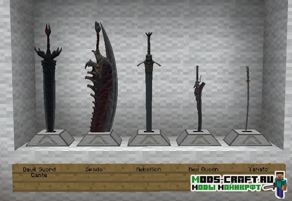 Мод Devil May Cry Weapons для minecraft 1.12.2