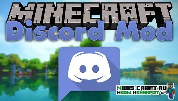 Мод Discord для minecraft 1.12.2