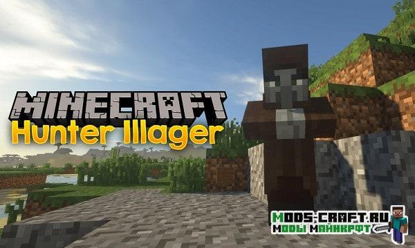 Мод Hunter Illager 1.16.5, 1.15.2, 1.14.2, 1.12.2
