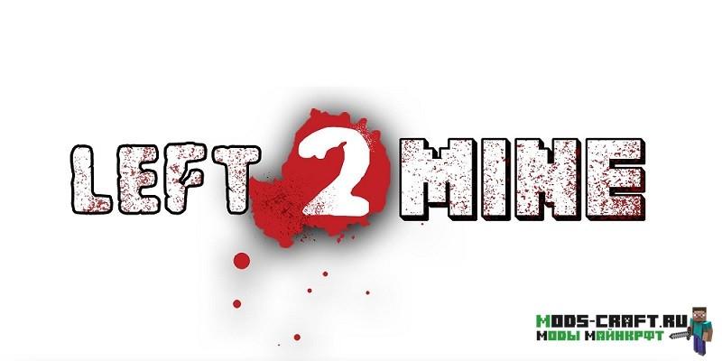 Мод Left 2 Mine для minecraft 1.12.2