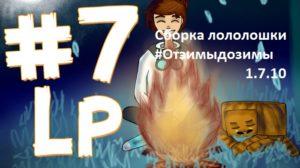 Сборка лололошки от зимы до зимы 1.7.10