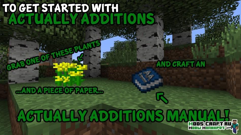 Мод Actually Additions для minecraft 1.12.2, 1.10.2, 1.7.10