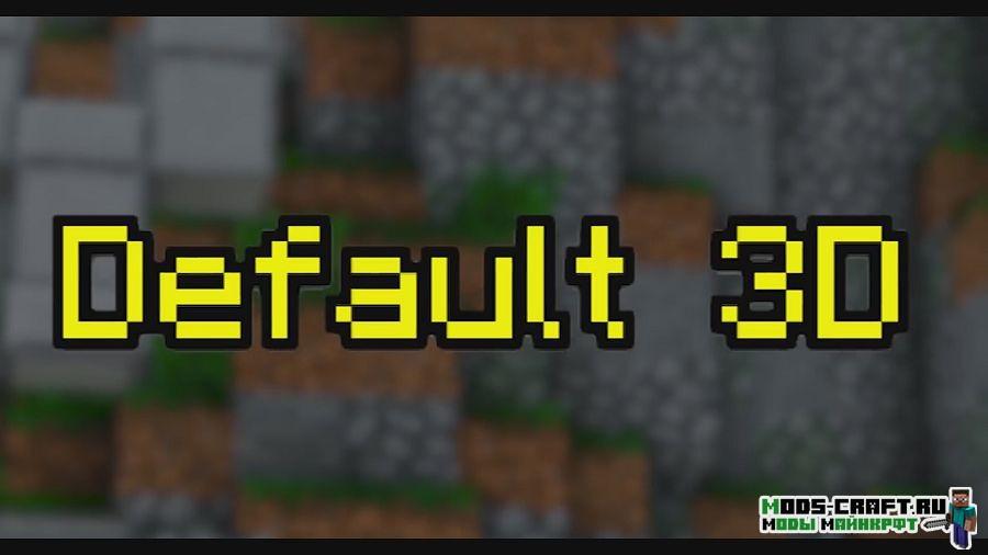 Ресурспак Default 3D [16x] 1.16.4, 1.15.2, 1.14.4, 1.12.2