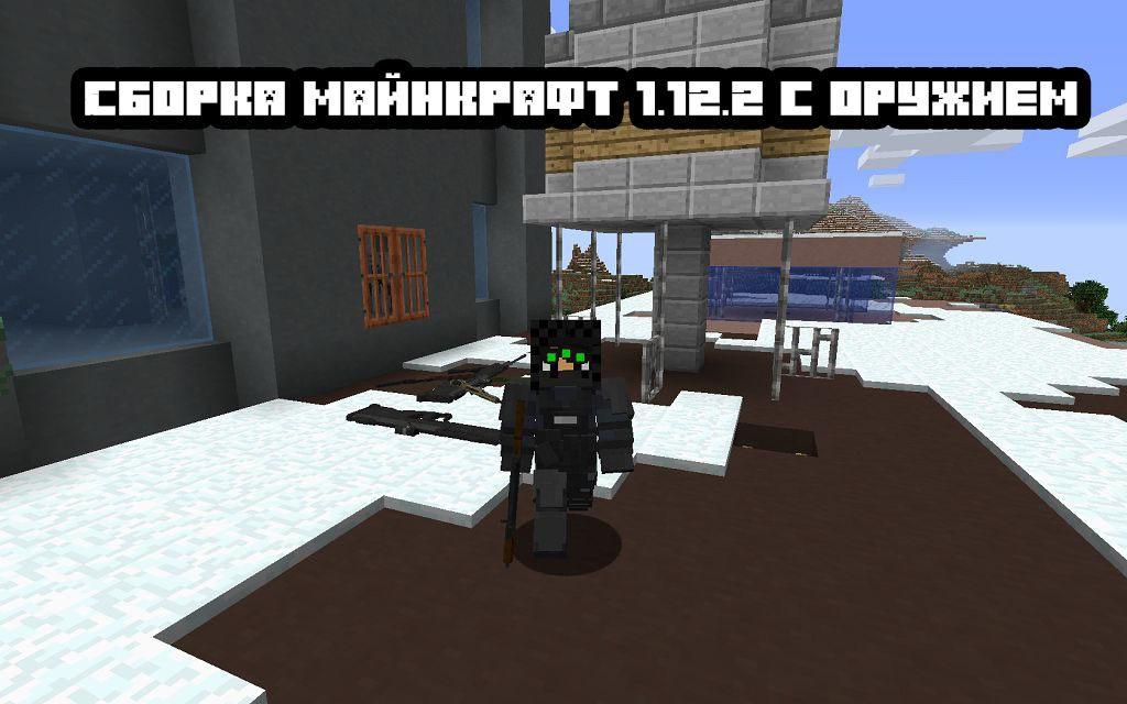 сборка майнкрафт 1.12.2 с оружием