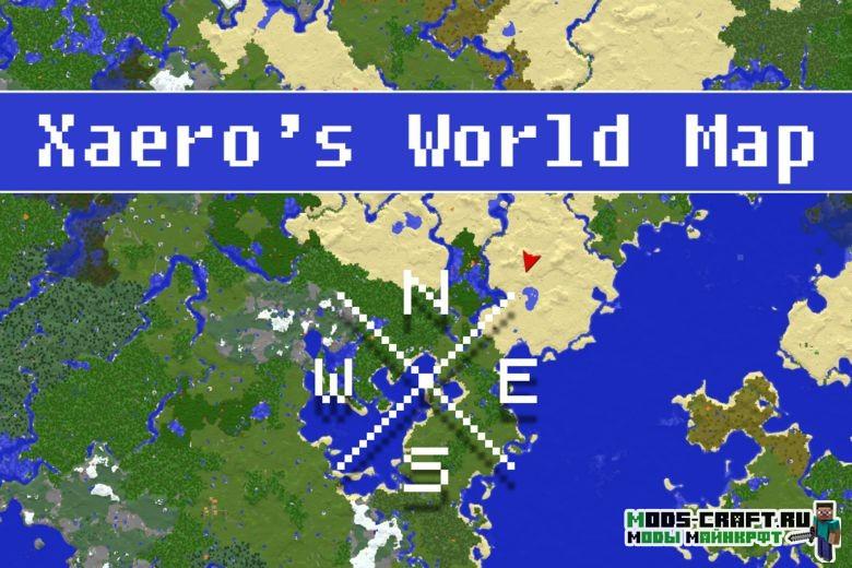 Мод World Map для minecraft 1.14.4, 1.12.2, 1.7.10