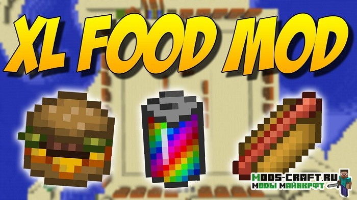 Мод XL Food для minecraft 1.14.4, 1.12.2, 1.8.9