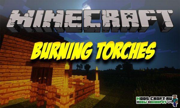 Мод на сгораемые факела - Burning Torches 1.16.5, 1.15.2, 1.12.2