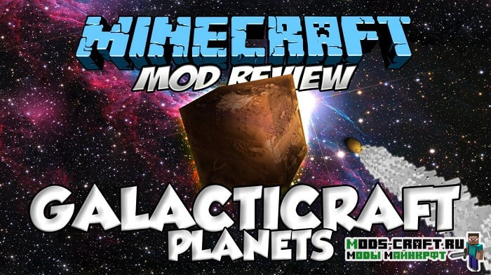 Galacticraft Planets 1.12.2, 1.11.2, 1.7.10