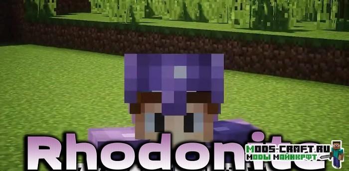 Руда дракона - мод Rhodonite для minecraft 1.14.4, 1.12.2, 1.10.2