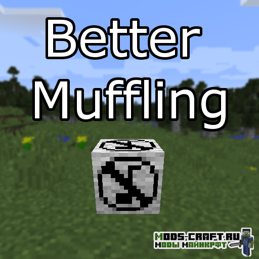 Мод Better Muffling для minecraft 1.16.3, 1.15.2, 1.14.4, 1.12.2