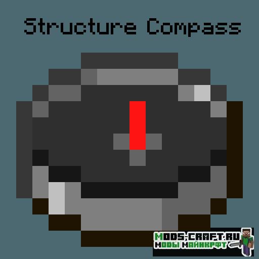 Мод Structure Compass для minecraft 1.14.4, 1.13.2
