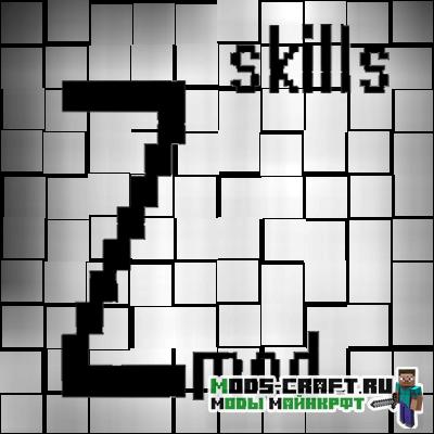Мод ZmodSkills на прокачку персонажа для майнкрафт 1.15.2, 1.14.4