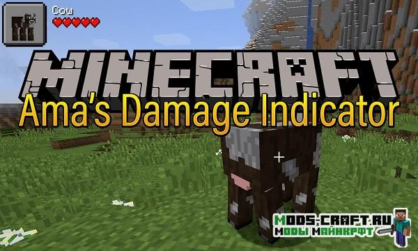 Мод Ama's Damage Indicator для minecraft 1.14.4