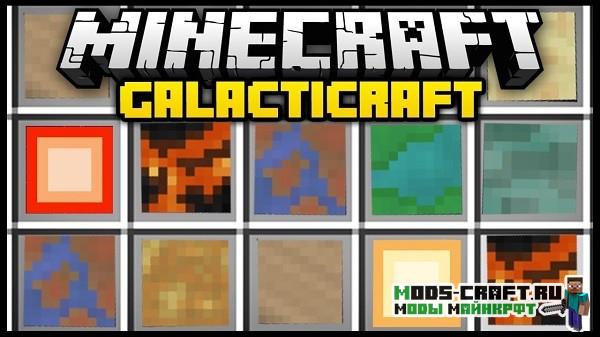Galacticraft Tweaker для minecraft 1.12.2