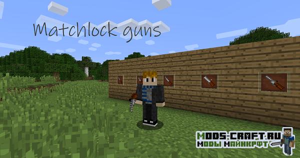 Мод Matchlock Guns для minecraft 1.12.2