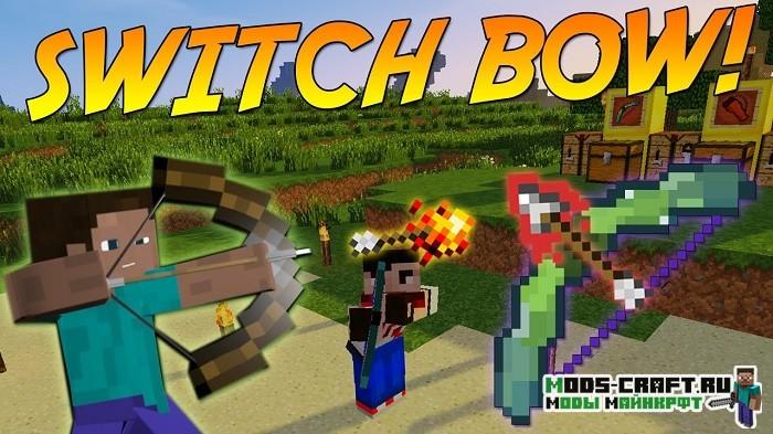 Мод на новый лук и стрелы Switch Bow для minecraft 1.14.4, 1.12.2