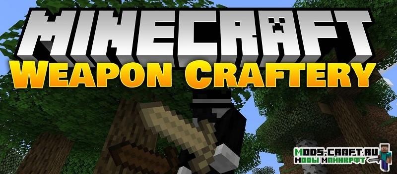 Мод Weapon Craftery для minecraft 1.14.4
