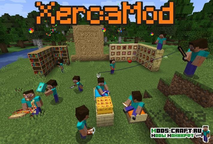 Мод Xerca для minecraft 1.16.3, 1.15.2, 1.14.4, 1.12.2
