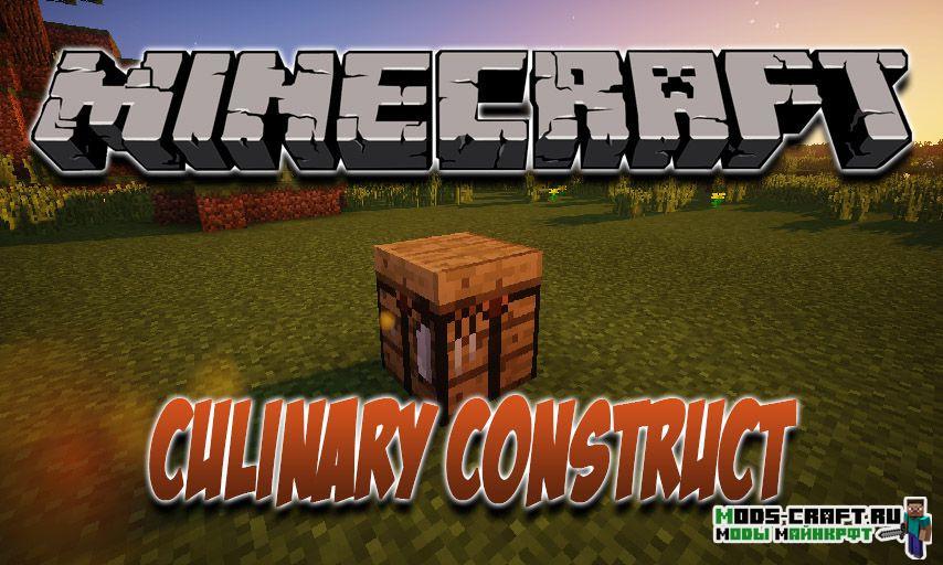 Мод на бутерброды - Culinary Construct 1.16.2, 1.15.2, 1.14.4, 1.12.2