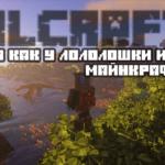 Сборка как у Лололошки и Юлика (RLCraft) майнкрафт 1.12.2
