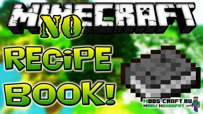 Мод No Recipe Book для minecraft 1.14.4, 1.12.2