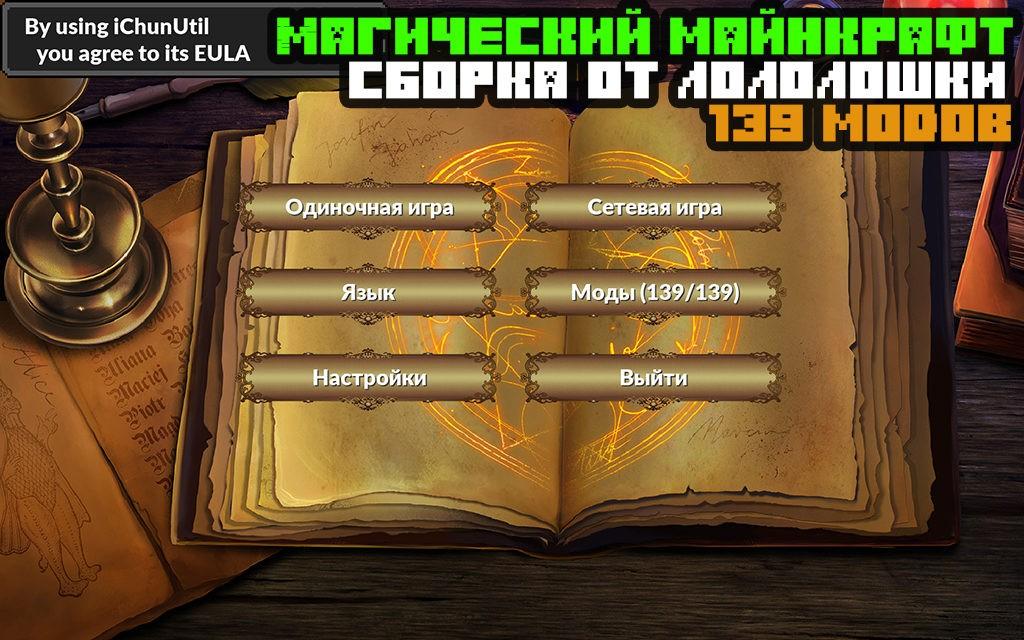 Сборка магический майнкрафт (139 модов) от лололошки 1.12.2